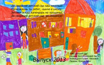Календарь детский сад